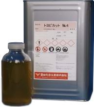 トヨピカットNo.4   水溶性切削油   豊田化学工業