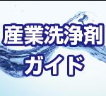 産業洗浄剤ガイド