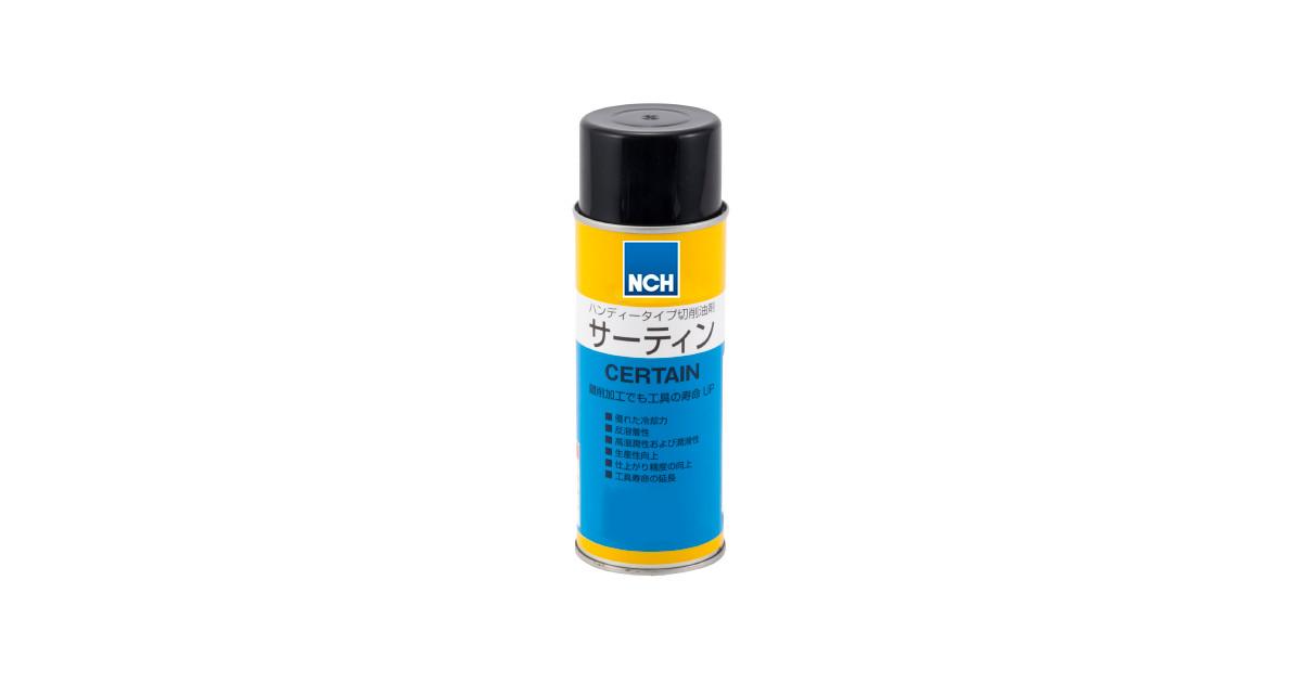 サーティン | ハンディータイプの切削油剤 | 日本エヌ・シー・エイチ