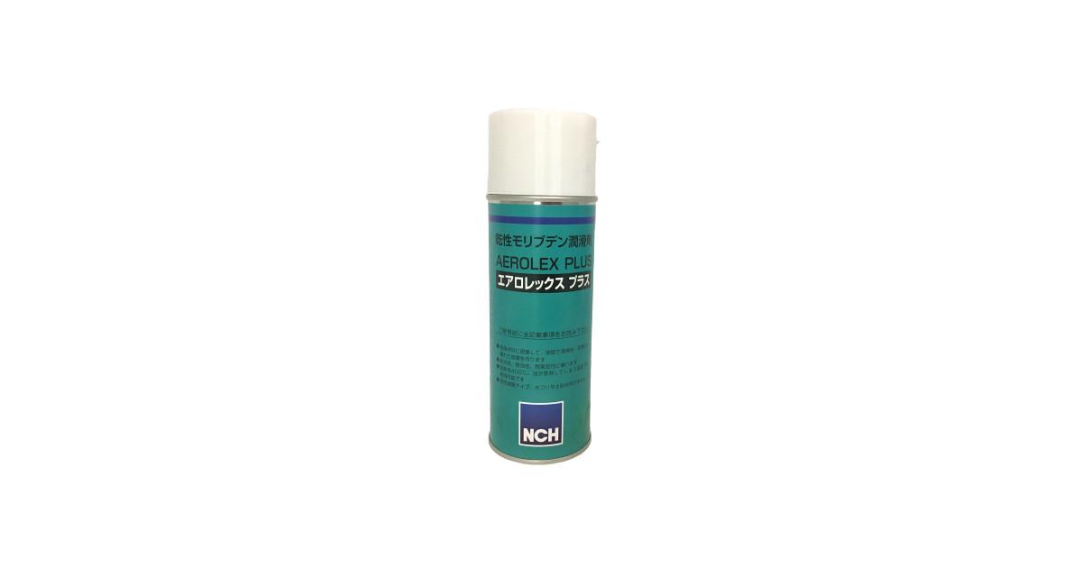 エアロレックスプラス | 乾式の潤滑防錆剤 | 日本エヌ・シー・エイチ