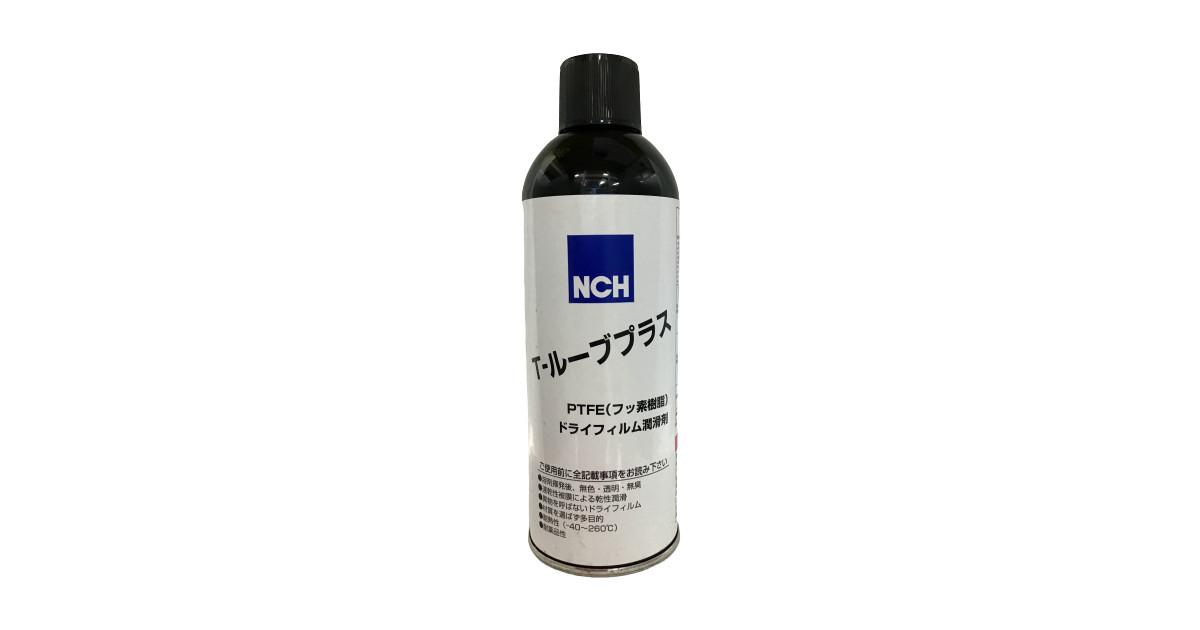 T-ルーブプラス | PTFEドライフィルム潤滑離型剤 | 日本エヌ・シー・エイチ