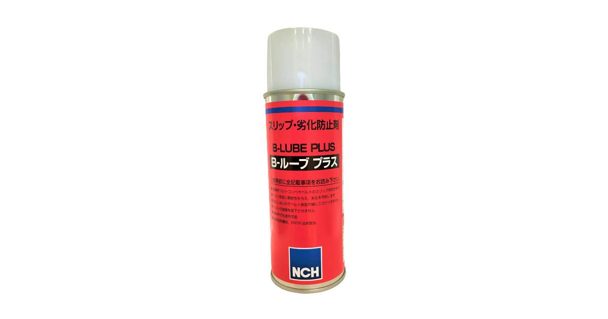 B-ルーブプラス | スリップ・劣化防止剤 | 日本エヌ・シー・エイチ