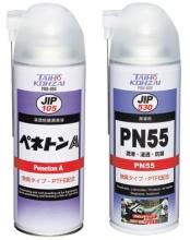 ぺネトンA,PN55