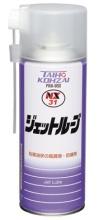 NX31ジェットルーブ |高潤滑防錆剤 | イチネンケミカルズ
