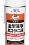 金型洗浄 ガス・ヤニ用 | ヤニとり・洗浄剤 | イチネンケミカルズ