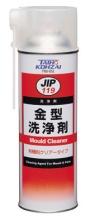 金型洗浄剤 | 化学洗浄剤 | イチネンケミカルズ