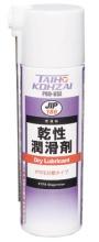 乾性潤滑剤 | イチネンケミカルズ