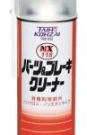 NX118パーツ&ブレーキクリーナー | 洗浄剤 | イチネンケミカルズ