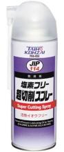 塩素フリー超切削スプレー | 切削スプレー | イチネンケミカルズ