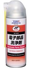 電子部品洗浄剤 | 脱脂洗浄剤 | イチネンケミカルズ