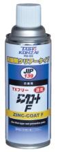 ジンクコートF | 防錆塗料スプレー | イチネンケミカルズ