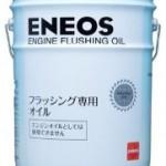ENEOS(エネオス)エンジンフラッシングオイル