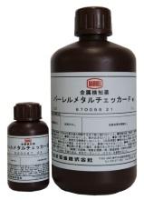 バーレルメタルチェッカーシリーズ | 金属検知薬 | 松村石油