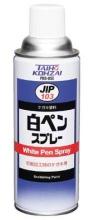白ペンスプレー | 白色塗料のケガキ用スプレー | イチネンケミカルズ