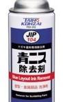 青ニス除去剤 ケガキ塗料除去剤 | イチネンケミカルズ