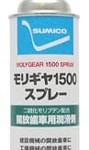モリギヤ1500スプレー | コンパウンドスプレー | 住鉱潤滑剤