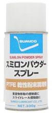 スミロンパウダースプレー | 乾性被膜スプレー | 住鉱潤滑剤