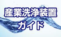 洗浄装置ガイド