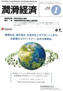 潤滑経済 2016年1月号(No. 608)