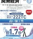 潤滑経済 2016年3月号(No. 610)