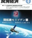 潤滑経済 2016年4月号(No. 611)