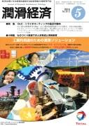 潤滑経済 2016年5月号(No. 612)