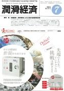 潤滑経済 2016年7月号(No. 615)