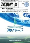 月刊潤滑経済 | メンテナンス・トライボロジーの雑誌 | 潤滑通信社