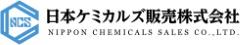 日本ケミカルズ販売