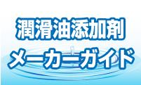 潤滑油添加剤メーカーガイド
