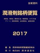 潤滑剤銘柄便覧2017