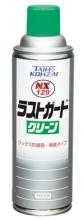 ラストガードグリーン | ワックス防錆剤 | イチネンケミカルズ