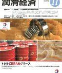 潤滑経済 2016年11月号(No. 619)