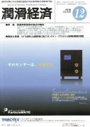 潤滑経済 2016年12月号(No. 620)