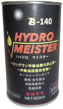 HYDRO MEISTER