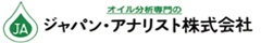オイル分析 | ジャパン・アナリスト