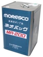 ネオバックMR,Sシリーズ   高真空ポンプ油   MORESCO
