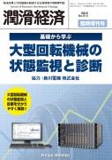 基礎から学ぶ大型回転機械の状態監視と診断 | 潤滑通信社