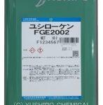 ユシローケンFGE2002 | チタン合金用切削油剤 | ユシロ化学工業
