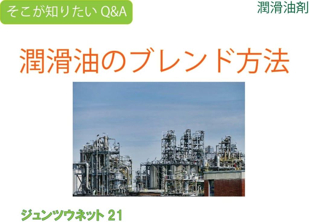 潤滑油のブレンド方法 | ジュンツウネット21