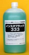 インスタブラック333