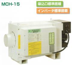 MCH-15 | ミドリ安全エア・クオリティ