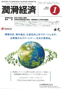 潤滑経済 2017年1月号(No. 621)