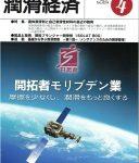 潤滑経済 2017年4月号(No. 624)