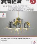 潤滑経済 2017年5月号(No. 625)