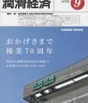 潤滑経済 2017年9月号(No. 629)