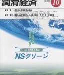 潤滑経済 2017年10月号(No. 630)