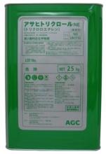 アサヒトリクロールNE   コストパフォーマンスに優れた塩素系溶剤   AGC