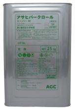 アサヒパークロールスーパーM | 脱脂洗浄に最適なアルカリ性塩素系溶剤 | AGC