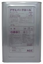 アサヒパークロールスーパーS | ドライクリーニングに最適な中性塩素系溶剤 | AGC